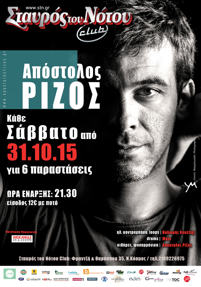 Rizos STN Club October 2015 poster web